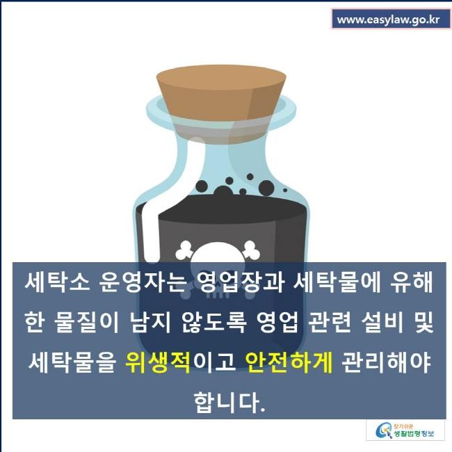 유해물질 세제 1. 퍼클로로에칠렌(Perchloroethylene) 2. 트리클로로에탄(Thrichloroethan) 3. 불소계 용제  4. 석유계 용제
